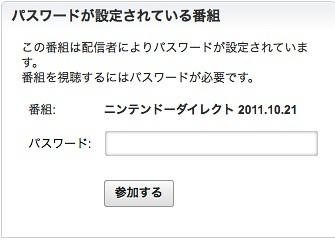 Nintendo_Direct_20111021