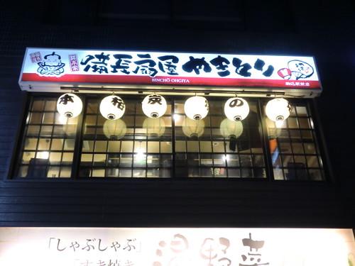 20111228備長扇屋-015