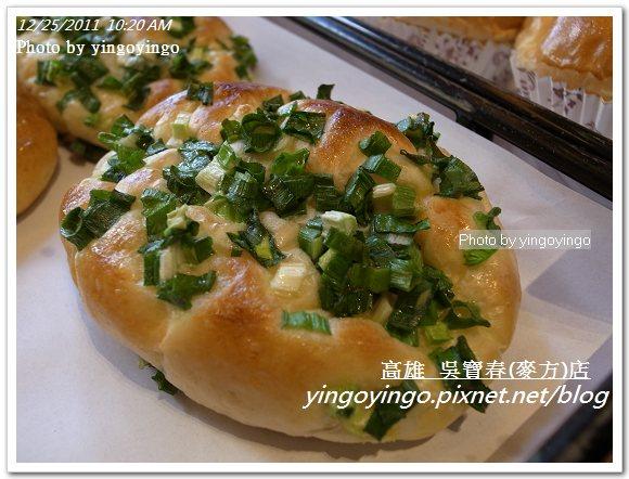 高雄苓雅區_吳寶春麵包店20111225_R0050078