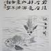 小魚《游魚圖》
