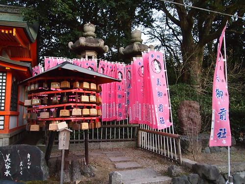 京都 八坂神社 美御前社(うつくしごぜんしゃ)