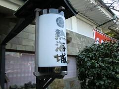 20120108熱海旅行-024