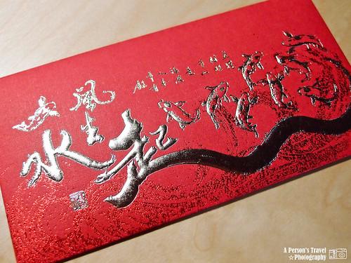 2012農曆新年快樂!