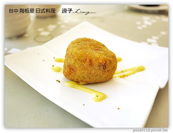 台中 陶板屋 日式料理 2
