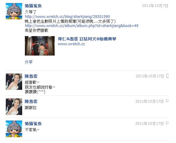 2011.09.11.煒仁&惠雲