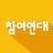 참여연대 20131204_아카데미_가을학기 종강파티 photoset