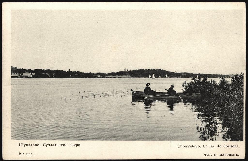 Шувалово. Суздальское озеро = Chouvalovo. Le lac de Sousdal_Страница_1