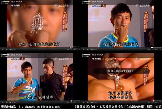 李吉娃飾品《聞香》戒指於三立電視台【在台灣的故事】節目中介紹