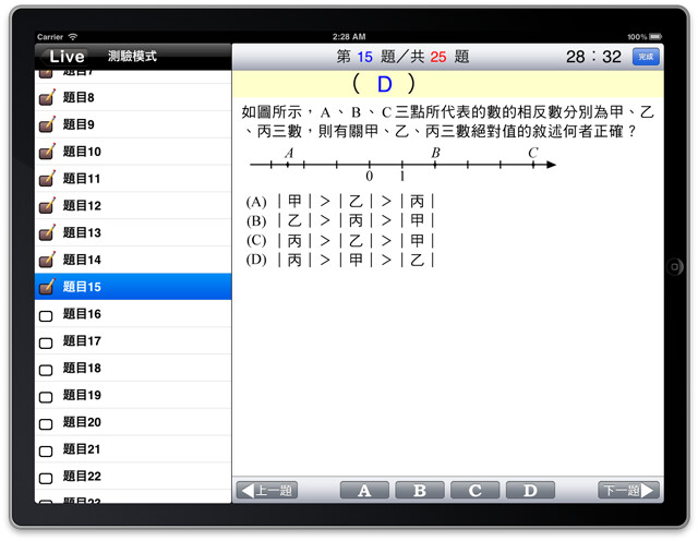 Live iPad App─測驗模式