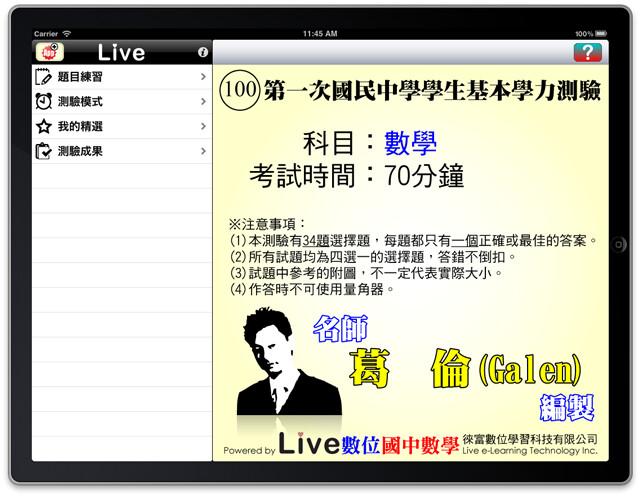 Live iPad App─橫向
