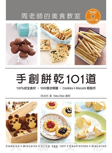 「手創餅乾101道」周老師的美食教室