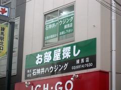 外観@石神井ハウジング(練馬)