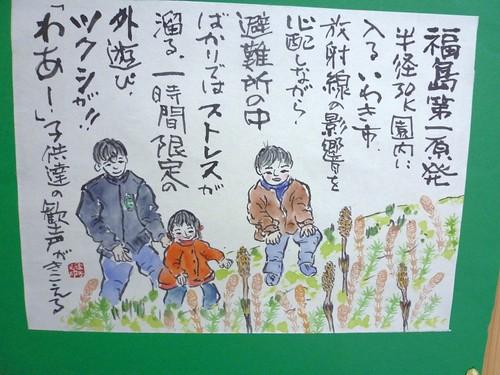 福島的小朋友每天只能在戶外玩一天,有人用繪畫表現福島兒童的處境。(劉黎兒攝,先覺出版社提供)