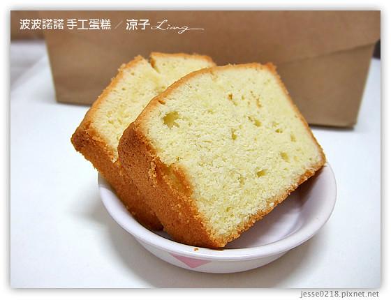 波波諾諾 手工蛋糕 24