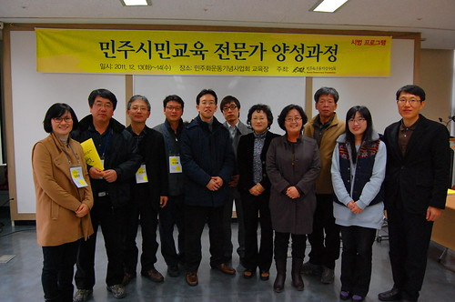 민주시민교육 전문가 양성과정 시범프로그램 진행