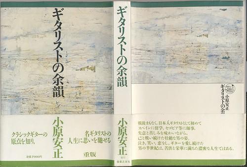 「ギタリストの余韻」表紙 by Poran111