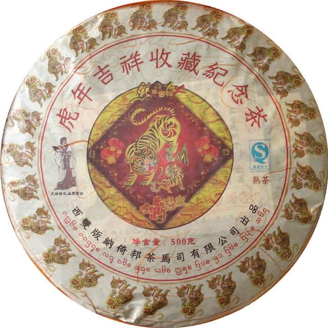 虎年生肖紀念熟茶