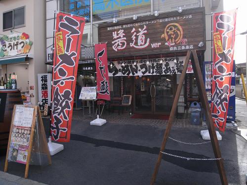 『醤道 ver 匠(奈良三条本店)』-01