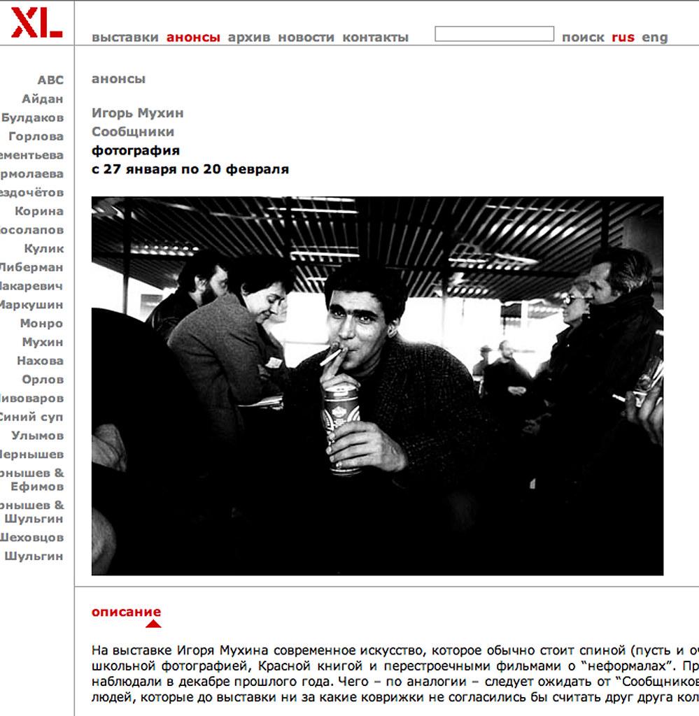 Выставка. ВИНЗАВОД, XL галерея, с 27 января 2012 г.