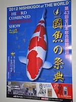 2012AllJapan