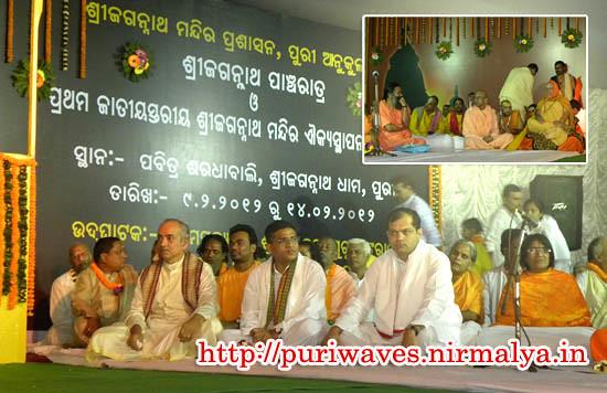 Shree Jagannath Mandira Ayikasthapana Sammilani ( Jagannath Pancharatra )