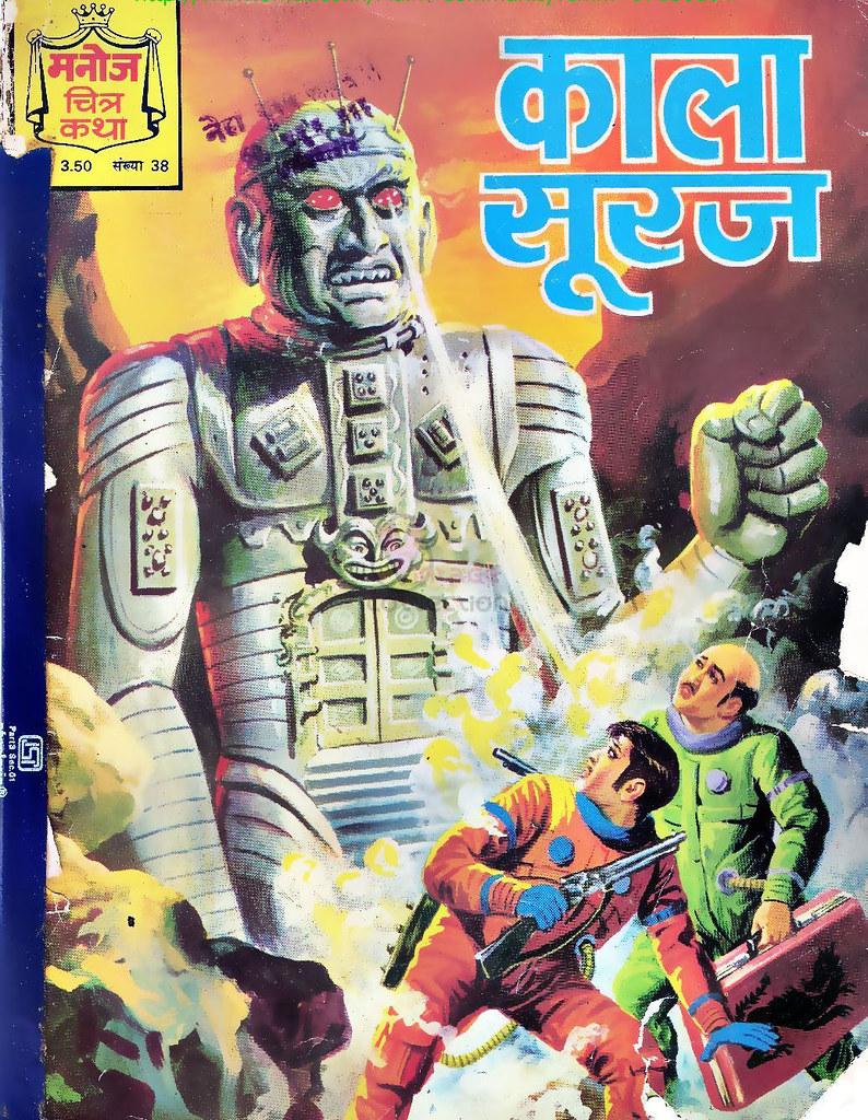 Hindi Comics - 17