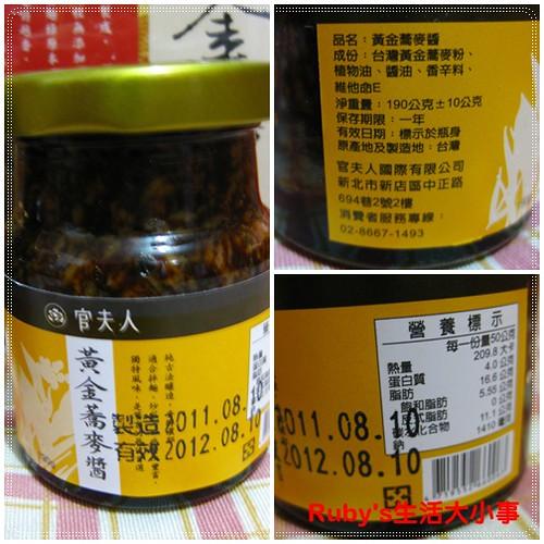官夫人黃金蕎麥麵 (12)