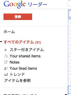 Google Reader Share