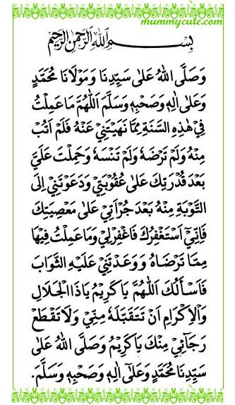 6402877275 4409c09ca7 z  Doa akhir tahun dan doa awal tahun hijrah Tahun 1434H/2012M