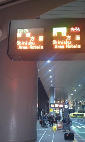 成田空港 リムジンバス