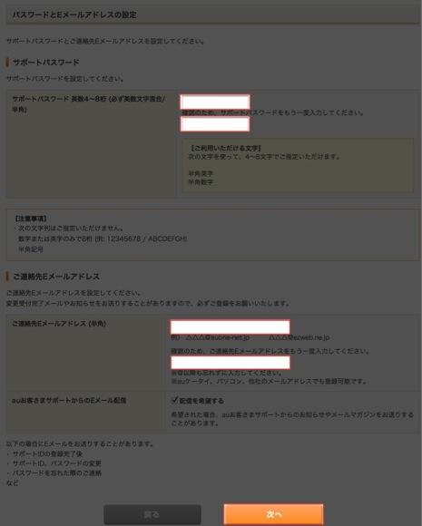 パスワード・メールアドレス設定 | auお客さまサポート新規登録 | auお客さまサポート