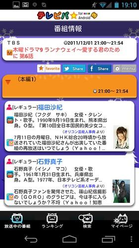 Screenshot_2011-12-06-19-10-21