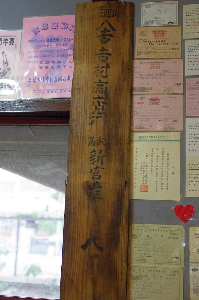 [花蓮]玉里鎮 五餅二魚