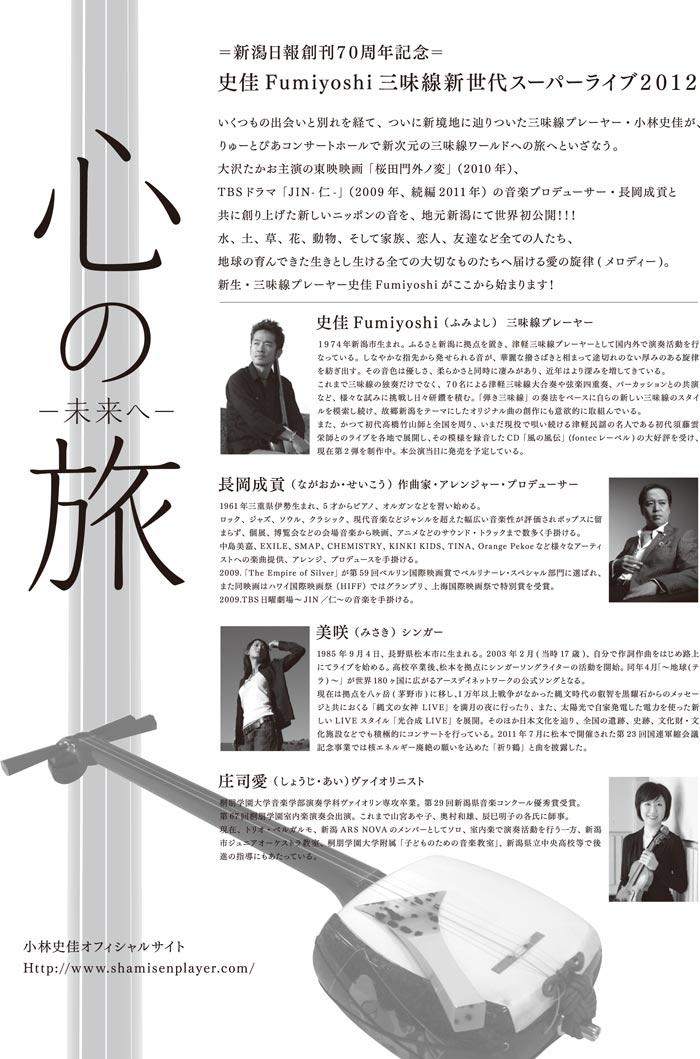 fumiyoshi_live02