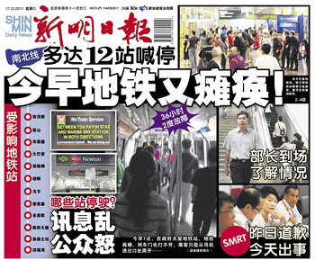 SMRT Ruins Lives on today's Shin Min Daily headline news