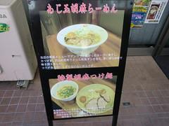 拉麺阿修羅20111219-002