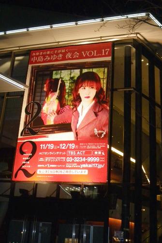 ◆中島みゆき 夜会 VOL.17「2/2」◆ 赤坂ACTシアター