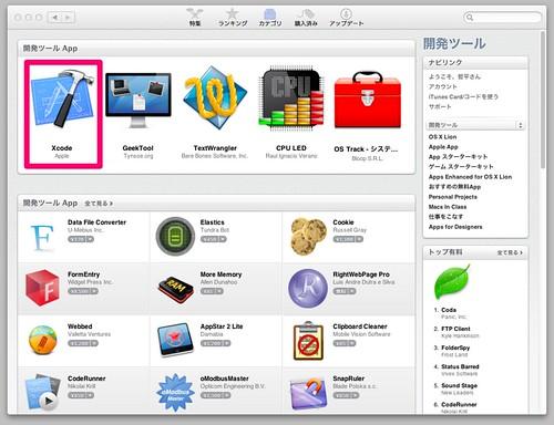 Mac App Store/開発ツール