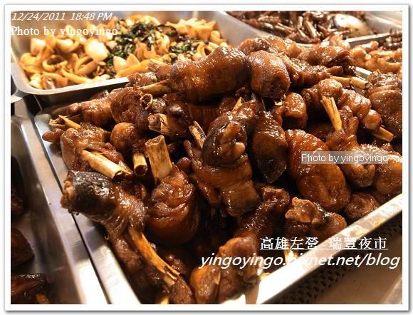 高雄左營_瑞豐夜市20111224_R0049993