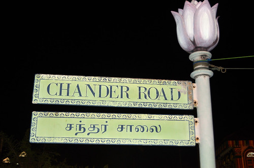 Chander Road sign