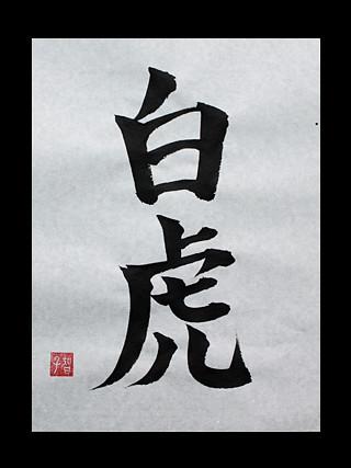 Byakko Japanese Kanji Symbols For White Tiger Japanese Kanji