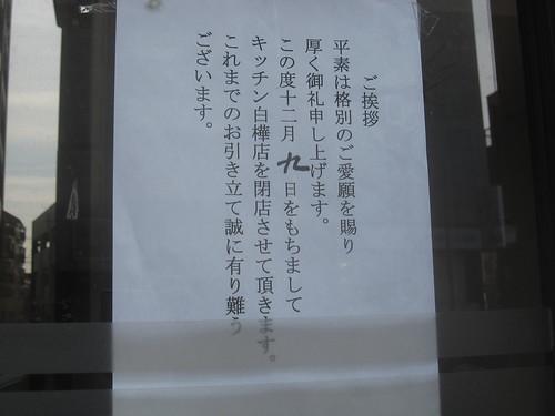 張り紙@キッチン白樺(練馬)