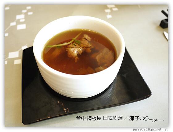 台中 陶板屋 日式料理 14