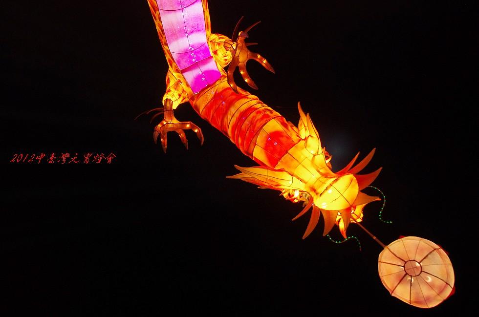 2012中臺灣元宵燈會試燈