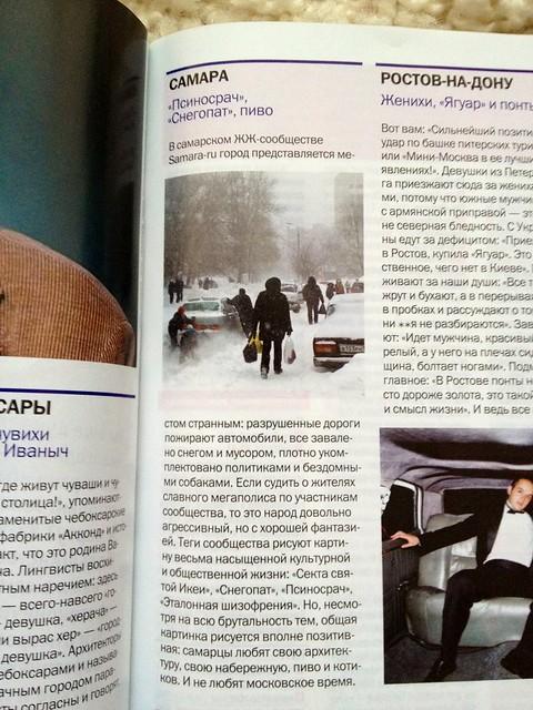 Заметка про samara_ru