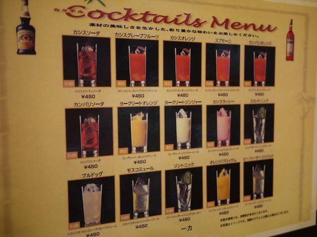 Photo:Retro Cocktails menu By GetHiroshima