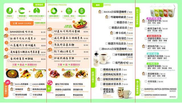 menu_banagreen