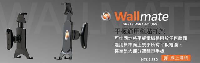美國StandzoutWallmate平板通用壁貼托架