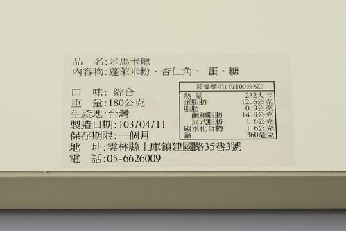 OL團購好物-米馬卡龍6