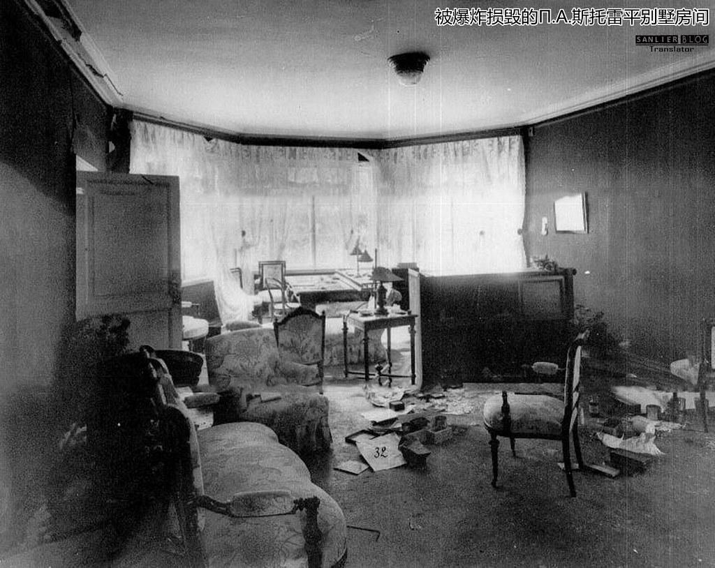 1906爆炸行刺斯托雷平11